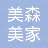 深圳市美森美家家具有限公司
