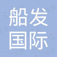 武汉船发国际货运有限公司