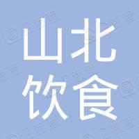 武汉市武昌区山北饮食有限责任公司欢腾饮食店