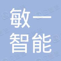 江苏敏一智能制造产业基金(有限合伙)
