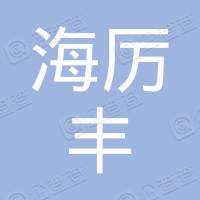 广州海厉丰科技有限公司