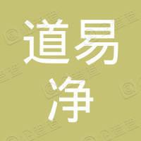 道易(青岛)净水设备制造有限公司