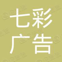 茂名市七彩广告有限公司