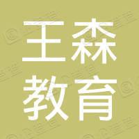 江苏王森企业管理集团有限公司