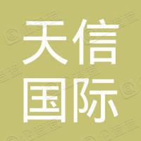 天信国际租赁有限公司
