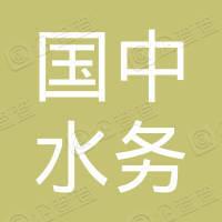 国中(天津)水务有限公司