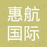 武汉惠航国际货运代理有限公司