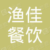 孝昌县渔佳餐饮管理有限公司