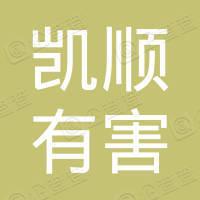 武汉凯顺有害生物防治有限公司