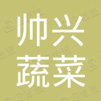 咸丰县帅兴蔬菜种植专业合作社