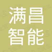 中山市满昌智能科技服务中心(有限合伙)
