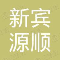 新宾满族自治县源顺农作物种植专业合作社