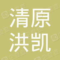 清原满族自治县洪凯食用菌种植专业合作社