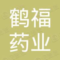 山西鹤福药业有限公司