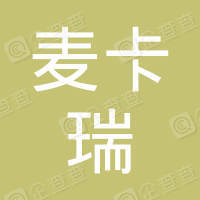 武汉麦卡瑞酒店管理有限公司