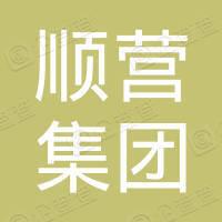 天津顺营集团有限公司