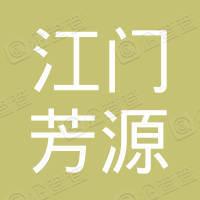 江门芳源金属材料科技有限公司