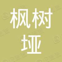 巴东县枫树垭种植专业合作社