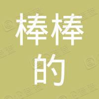 深圳市棒棒的家居有限公司