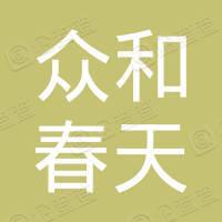 武汉众和春天置业发展有限公司