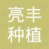 咸安區亮豐種植專業合作社