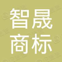 汕头市智晟商标代理有限公司