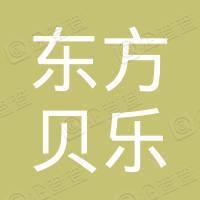 镇江东方贝乐英语培训有限公司