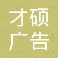 重庆才硕广告有限公司