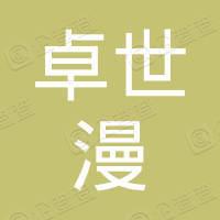 深圳市卓世漫网络科技有限公司