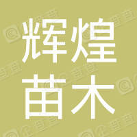 清原满族自治县辉煌苗木种植专业合作社