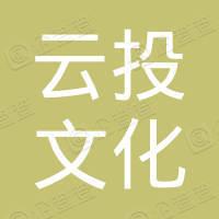 云投文化发展(北京)有限公司