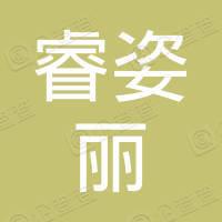 北京睿姿丽科技有限公司