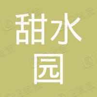 北京甜水园房地产开发有限公司