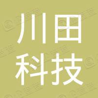 珠海川田科技有限公司