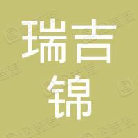 湖北瑞吉锦建筑科技有限公司