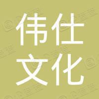 广州伟仕文化传播有限公司