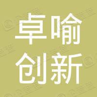 武汉卓喻创新科技有限公司