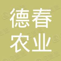 吉林省德春农业集团股份有限公司