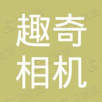 武汉东湖新技术开发区趣奇相机器材店