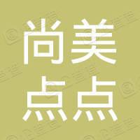 东莞市尚美点点商务信息咨询有限公司