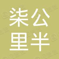 重庆柒公里半酒店管理有限公司