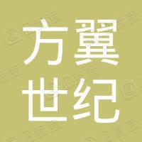 武汉市方翼世纪实业有限公司
