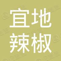 咸丰县宜地辣椒种植专业合作社