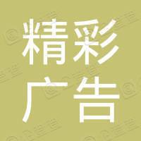 岳阳市精彩广告有限公司