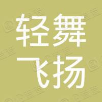 郑州轻舞飞扬布艺有限公司