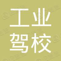 浏阳市工业驾校集团有限公司