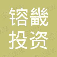 上海镕畿投资合伙企业(有限合伙)