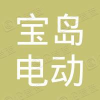 丰县宝岛电动车有限公司