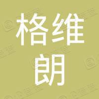 深圳市格维朗灯饰有限公司