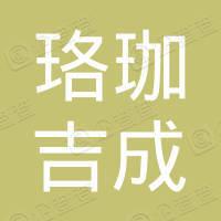 武汉珞珈吉成科技有限公司